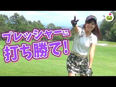 追い込まれるとしみん【富士ゴルフコース H10-13】