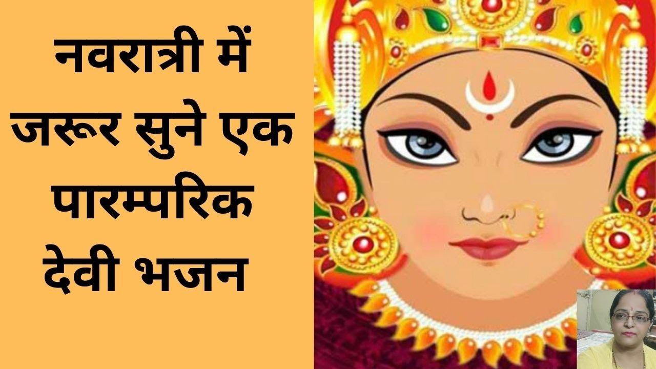 नवरात्री में जरूर सुने एक पारम्परिक देवी भजन,देवी भजन जरूर पसंद आएगा रातिजोगे का  गीत पितरों का गीत