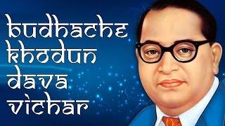 Budhache Khodun Dava Vichar | Marathi BHakti Song