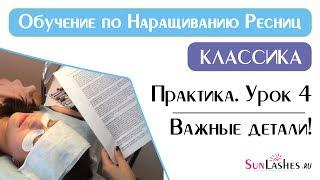 Наращивание ресниц Обучение Практика Урок 4 Основные правила наращивания
