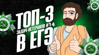 ТОП-3 задач-ветеранов #15 (САМЫЕ ЧАСТО ВЫПАДАЮЩИЕ на ЕГЭ профиль)