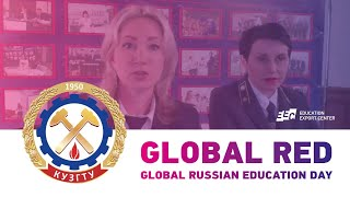 Global RED | Kuzbass State Technical University