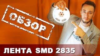 Светодиодная лента SMD 2835 - ОБЗОР