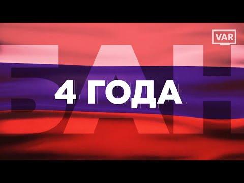 ПОЧЕМУ РОССИЯ ВСЁ ЕЩЁ МОЖЕТ УЧАСТВОВАТЬ на ЕВРО-2020 и ЧМ-2022? WADA отстранило Россию на 4 года!