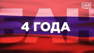 ПОЧЕМУ РОССИЯ ВСЁ ЕЩЁ МОЖЕТ УЧАСТВОВАТЬ на ЕВРО 2020 и ЧМ 2022 WADA отстранило Россию на 4 года