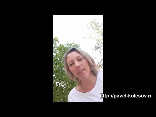 Павел Колесов тренинг Школа Психотипирования Модуль 2  Светлана Платер