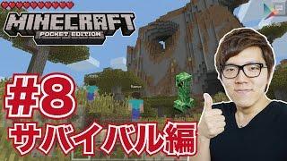 【マインクラフトPE】新サバイバル#8 悲劇の後の再スタート!【ヒカキンゲームズ with Google Play】 thumbnail