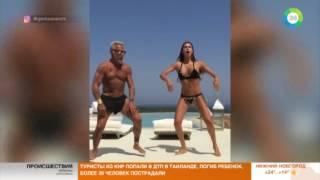 Танцующий миллионер пополнил ряды холостяков - МИР24
