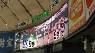 2018年巨人vsヤクルト 試合開始前ムービー 「TOKYO SERIES」