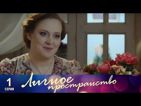 Личное пространство | 1 серия | Русский сериал