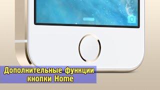Дополнительные функции кнопки Home