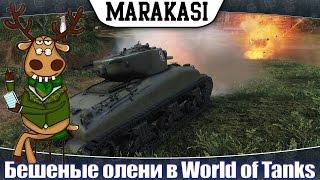 Приколы, бешеные олени в World of Tanks. взвод оленей убивает друг друга и команду wot. 16