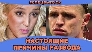#СПЕЦВЫПУСК! Настоящие причины развода  Бузовой и  Тарасова. Новости и слухи дома 2.