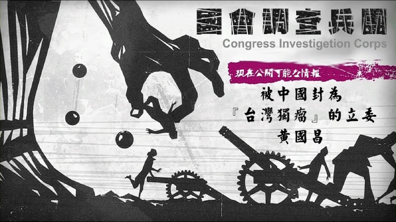 【從李明哲事件 看 中國買辦~】請強力分享~ 李明哲事件演變至今,除了台灣的主權與人權受到壓迫與限縮之外,其實真正值得觀察的就是遊走兩岸的中國買辦,這樣的買辦有可能是記者.商人.政客.退將,甚至是政黨~,販賣的不見得是李明哲的本身,也許就如同瑋翰之流,販賣的是出賣台灣主權的言論,又或者是販賣自己軍階或官階的買辦,這一切的販賣最終目的只有一個,就是合理化中國侵入台灣主權的合理性~ 李明哲即將宣判,但是他的宣判其實真正的意涵,是在宣告中國的法律是可以決定台灣人民,在網路上的一言一行言論自由,這是個多荒謬的事情,要如何抵抗這樣的惡意侵犯,台灣人民真的要好好想想了!