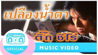 เปลืองน้ำตา - ติ๊ก ชิโร่ [Official Music Video]