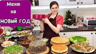 Меню на Новый Год Всем Гостям Понравится | New Year's Eve Dinner Menu | Ольга Матвей
