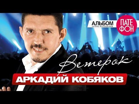 Трек Аркадий Кобяков - Все позади vk.com/dbooster | Bass.prod. by Semak в mp3 256kbps