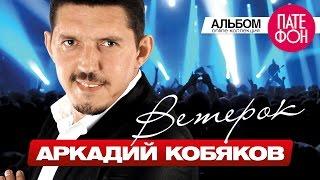 Download ПРЕМЬЕРА АЛЬБОМА 2015! Аркадий КОБЯКОВ - Ветерок (Full album) 2015 Mp3 and Videos