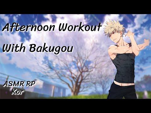 Download Afternoon Workout with Bakugou (Bakugou  x Listener) [ASMR RP]