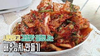 배추김치 시원하고 감칠맛끝장나게 담는 방법/배추김치만들…