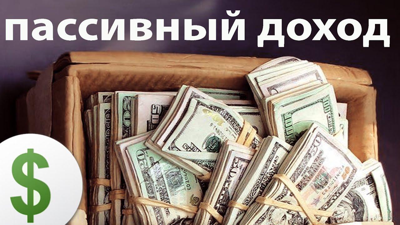 предложений идеи бизнеса с пасивным доходом любимому