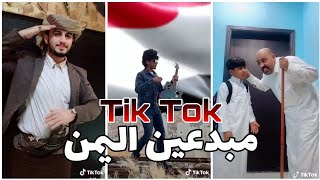 مبدعين اليمن تيك توك 🇾🇪♥️   #2