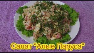 Салат Алые Паруса  салаты на праздничный стол быстро вкусно