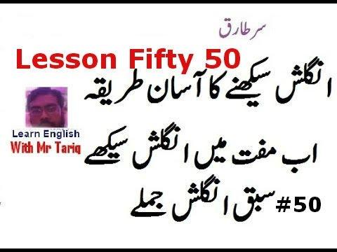 Lesson Fifty English Basic Sentences State verb Part Two By Tariq Aziz
