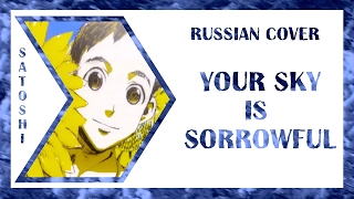 【Satoshi】- Your Sky Is Sorrowful(RUS)
