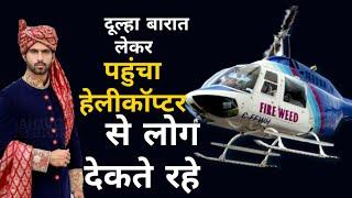 दूल्हा Baraat | लेकर पहुंचा | Helicopter | से लोग देकते रहे| Pocketnews24