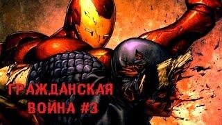 Гражданская война #3 - Комиксы Marvel