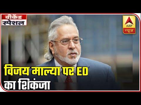 ED Seizes Vijay Mallya's Property Worth Rs 14 Crore In France   ABP News