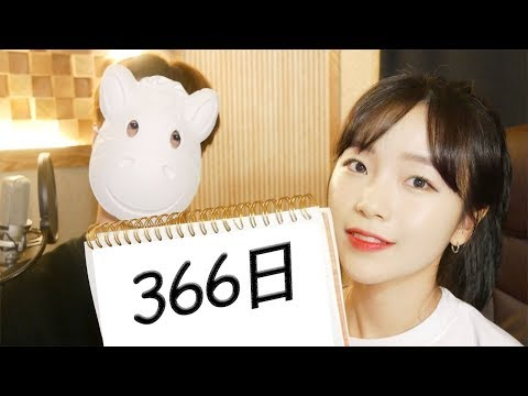 「 366日 / HY 」│Covered by 김달림과하마발