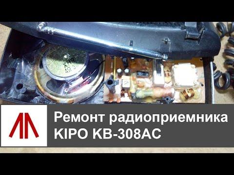 Ремонт радиоприемника  KIPO KB-308AC