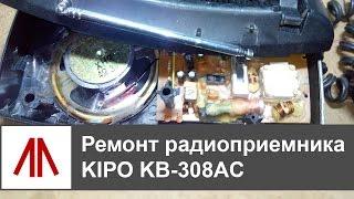 Ремонт радіо KIPO KB-308AC