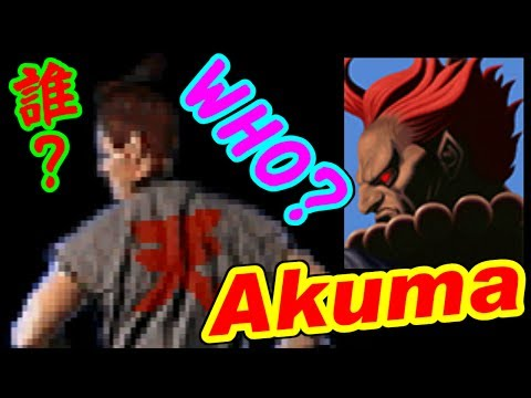 豪鬼(Akuma) - ストリートファイター リアルバトル オン フィルム