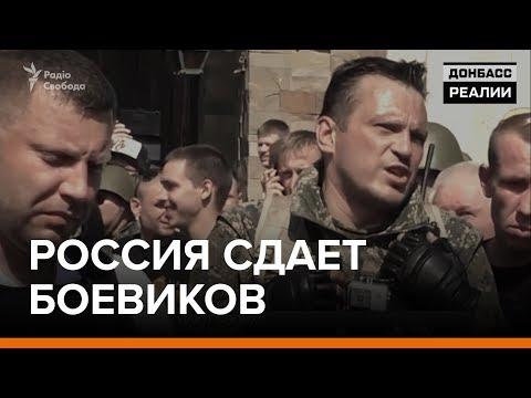 Россия сдает боевиков
