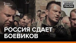 Россия сдает боевиков | «Донбасс.Реалии»
