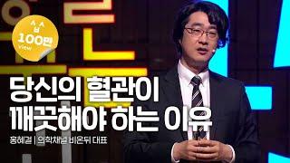 (Kor, Eng) 세바시 279회 당신의 혈관이 깨끗해야 하는 이유   홍혜걸 의학채널 비온뒤 대표 (저화질)