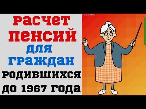 Расчет пенсий для граждан, родившихся до 1967 года