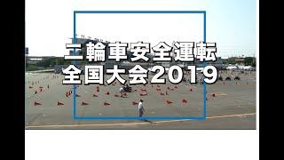 2019年8月3日(土)・4日(日)に開催した二輪車安全運転全国大会2019のプロモーションビデオのロングバージョンになります。