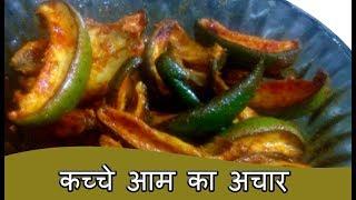 Aam ka Achar - Mango Pickle Recipe - Aam Ka Achaar recipe in Hindi