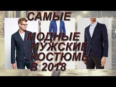 САМЫЕ МОДНЫЕ МУЖСКИЕ КОСТЮМЫ 2018