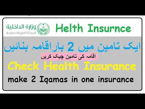 How Check Health Insurance In Saudi Arabia In Urdu | Hindi