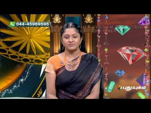 Vastu usefull tips in Tamil