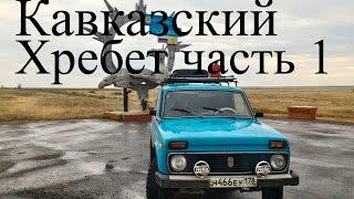 нива экспедиция Кавказский хребет часть 1