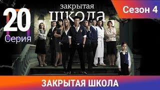 Закрытая школа. 4 сезон. 20 серия. Молодежный мистический триллер