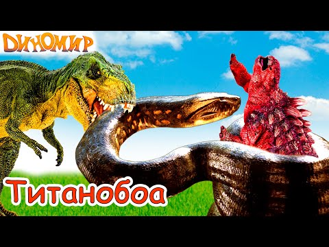 Мультфильм Динозавры против Титанобоа. Мультик про динозавров. ДиноМир