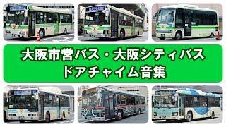 大阪市営バス・大阪シティバス ドアチャイム音集