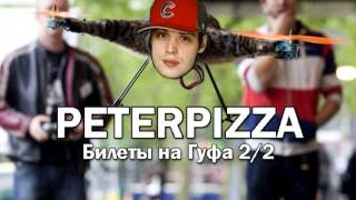 PeterPizza -- Билеты на Гуфа 2/2